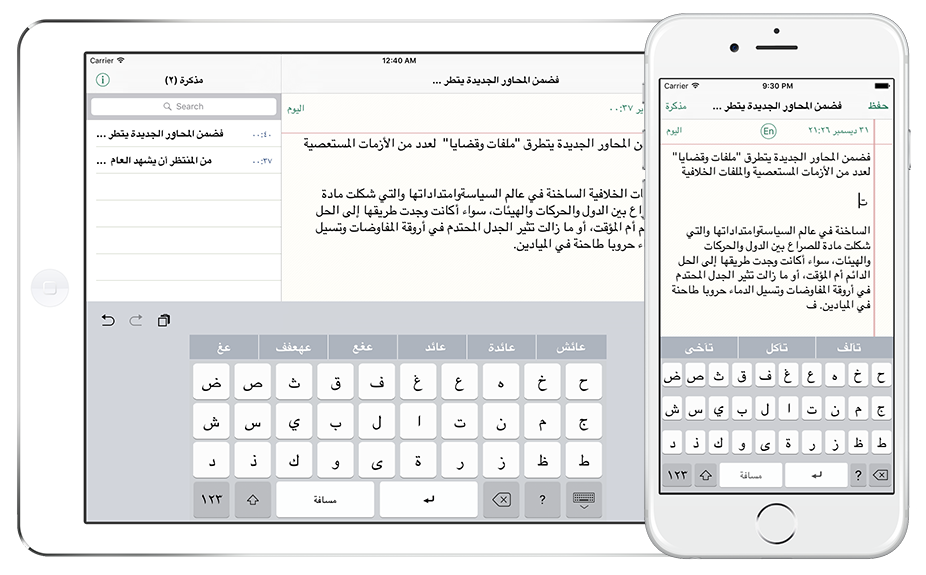 how to write arabic on iphone 5